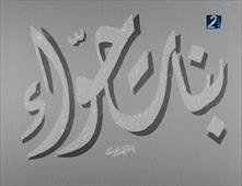 فيلم بنات حواء