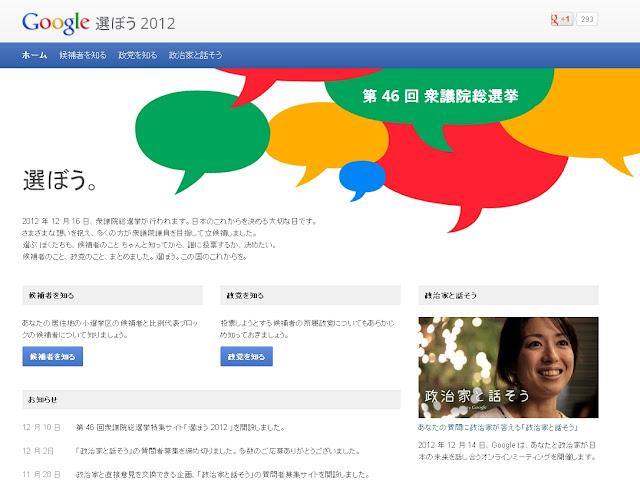 Googleが第46回 衆議院総選挙の選挙情報サイトを正式オープン
