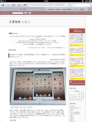 iPad mini 02 kobonemi