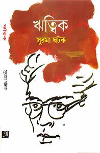 Ritwik An Autobiography of Ritwik by Surama Ghatak