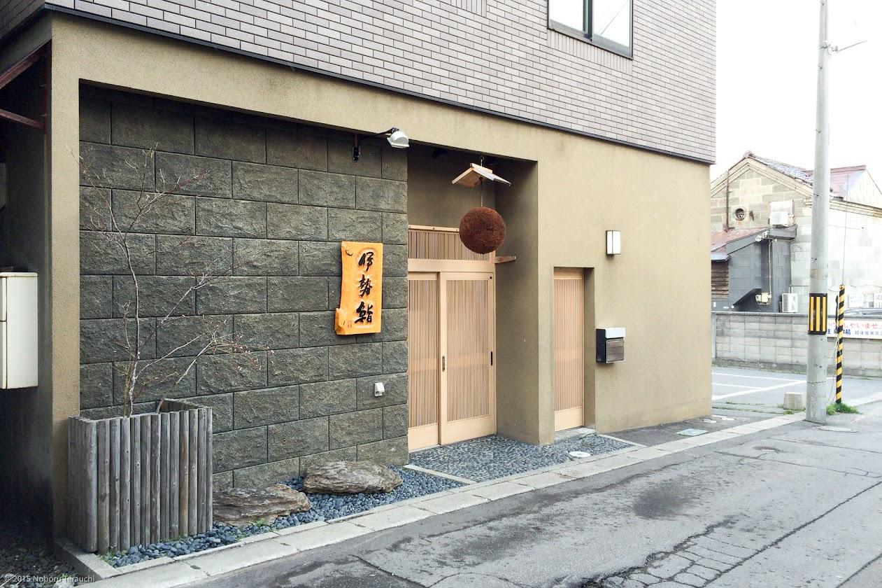 伊勢鮨(小樽市)