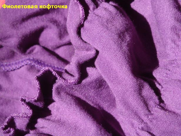 фиолетовая блуза