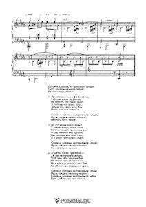 """Песня """"Пришла и к нам на фронт весна"""". Музыка В. Соловьёва-Седова: ноты"""