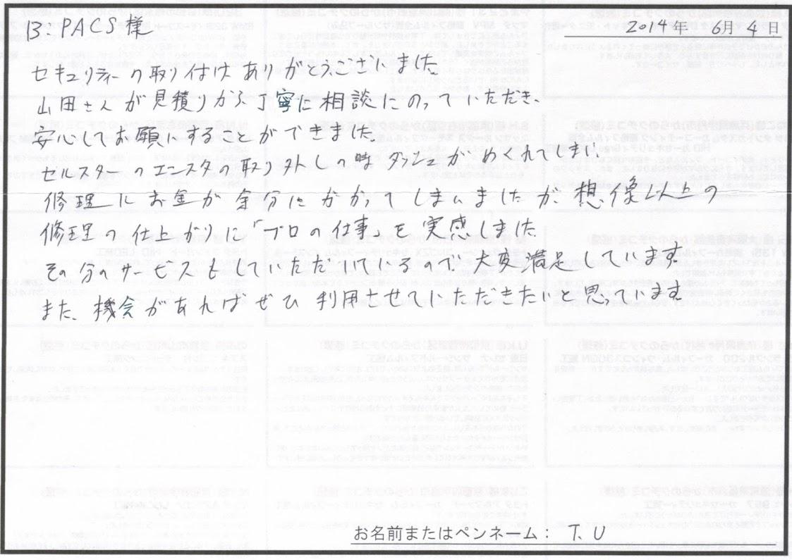 ビーパックスへのクチコミ/お客様の声:T.U 様(京都市伏見区)/スバル レガシィ