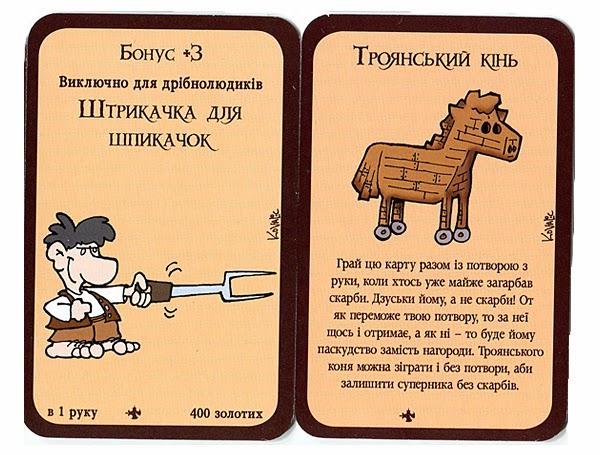 Манчкин Дикий топор (Munchkin) на украинском языке