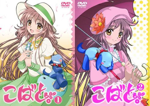 Kobato (poster)