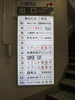 札幌大通の都心ビルの案内板