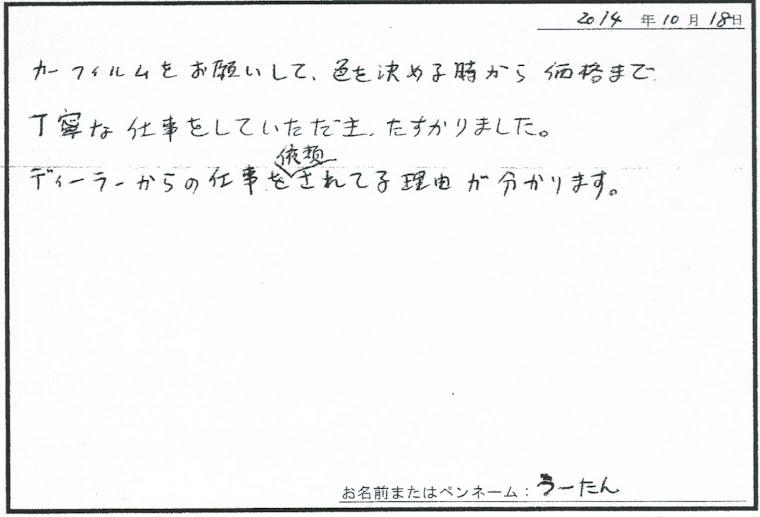 ビーパックスへのクチコミ/お客様の声:うーたん 様(京都市南区)/スバル エクシーガ