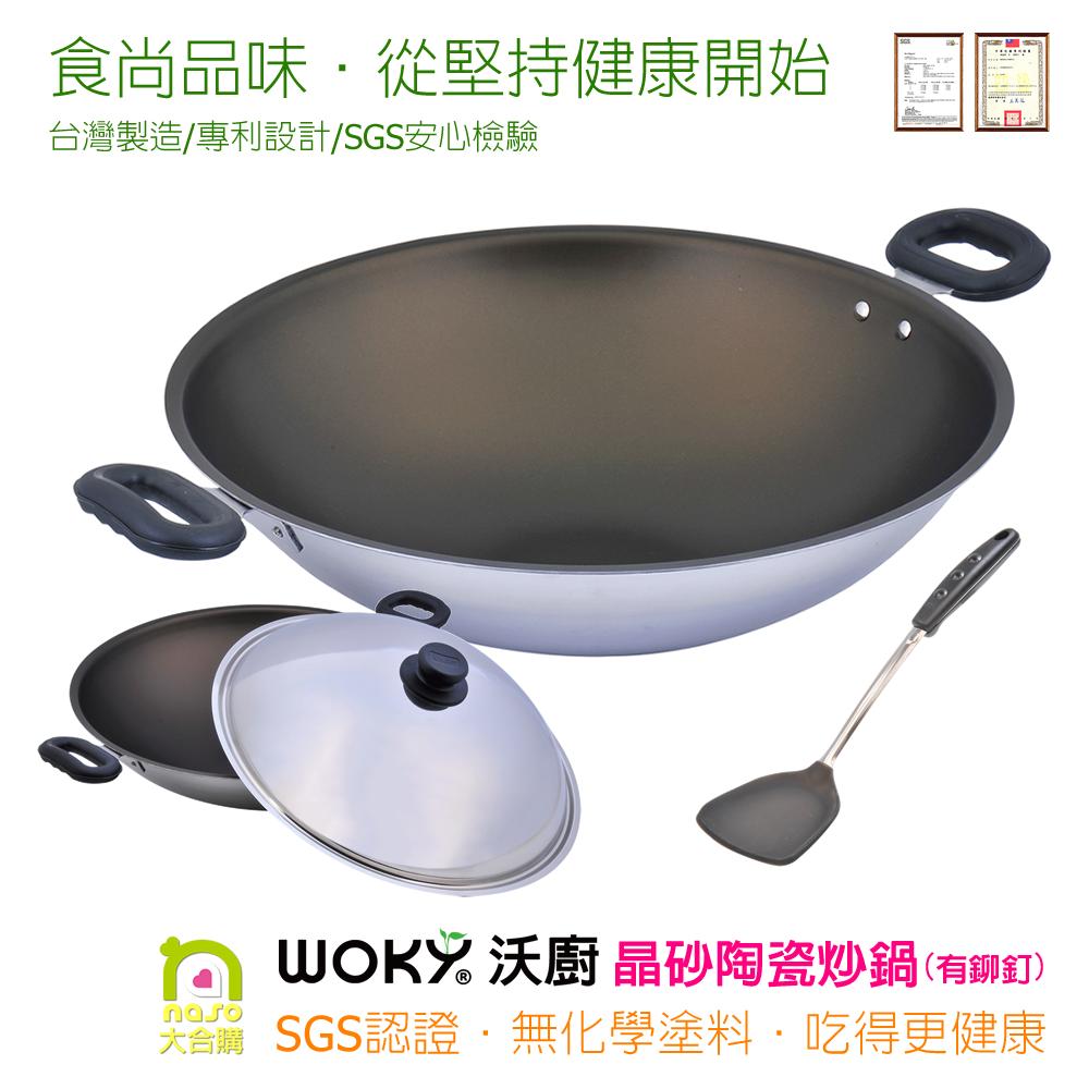 【WOKY】晶砂陶瓷 專利不鏽鋼炒鍋(有鉚釘39cm/42cm)