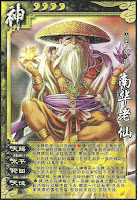 God Nan Hua Lao Xin