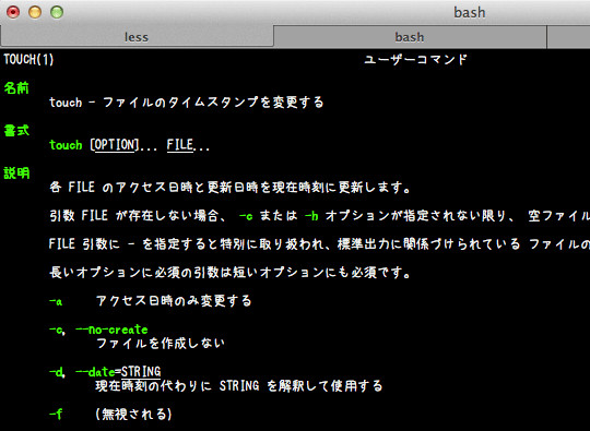 jmanを使わずにMacのmanを日本語化する方法