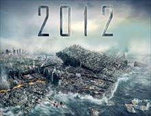 العالم سينتهي في ديسمبر 2012