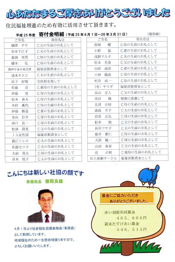 北竜町社協『ほほえみ』52号