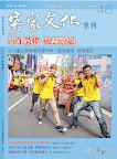 2013年客家文化季刊冬季號