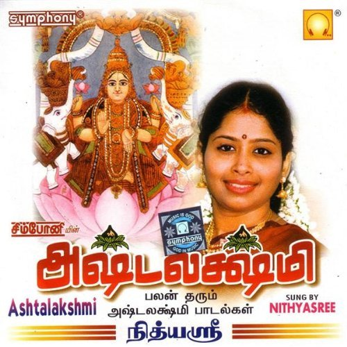 Ashtalakshmi By Nithyasree Mahadevan Devotional Album MP3 Songs