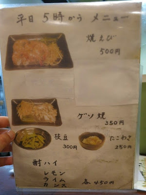 焼えび、ゲソ焼き、タコワサ、などのオツマミ系メニュー
