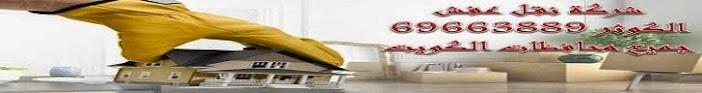 نقل عفش , نقل عفش الكويت , نقل اثاث , شركة نقل عفش , سيو وأرشفة , اعلانات , موقع مرجان , موقع الوسيط , جوجل