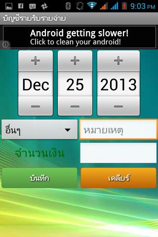 บันทึกรายรับจ่ายบนมือถือ Android