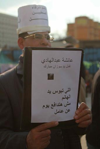 Egyptian Revolution شريف الحكيم Tahrir80