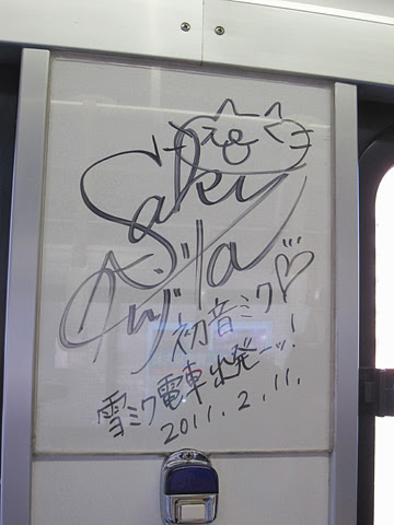 札幌市電 3302号「雪ミク電車」2014Ver 車内のサイン