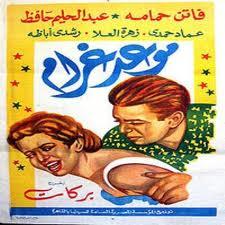 فيلم موعد غرام