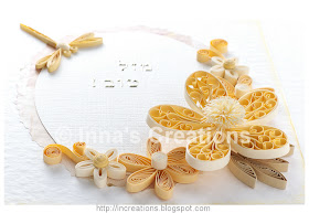 Mazal Tov quilled card, detail