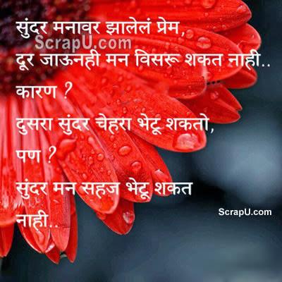 Sundar dil se hua door jane par bhi bana rahta hai kun ki sundar chehra to badal sakta hai par sundar dil nahi - Love pictures