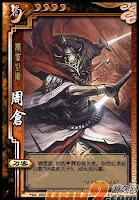 Zhou Can 7