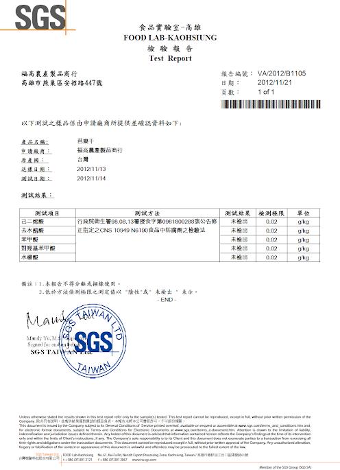 SGS檢驗合格-芭樂乾