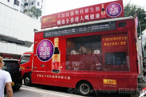 李錦記豉油流動車 Lee Kum Kee Mobile Sampling Truck