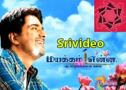 Mayakkam Ennna 05-04-2013 | Polimer Tv Shows Mayakkam Ennna Serial 5th April 2013 at srivideo