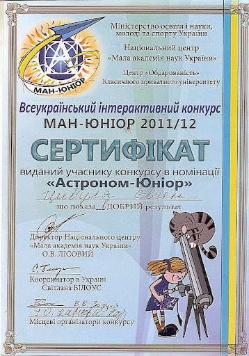 Цыбуля Евгений, Астроном-юниор, хороший результат, 2011-12 уч.год