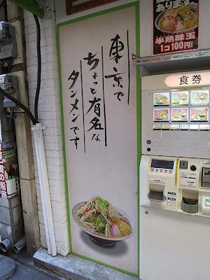 「東京でちょっと有名なタンメンです」と書かれた看板