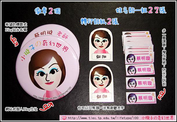 Mii造型商品-徽章+轉印貼紙+姓名貼