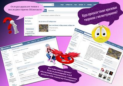 Ох уж Этот ВКонтакте