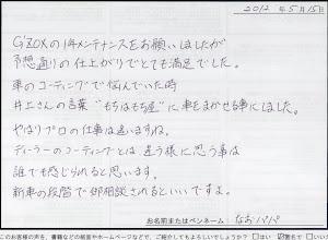ビーパックスへのクチコミ/お客様の声:なおパパ 様(京都市右京区)/三菱 EKワゴン