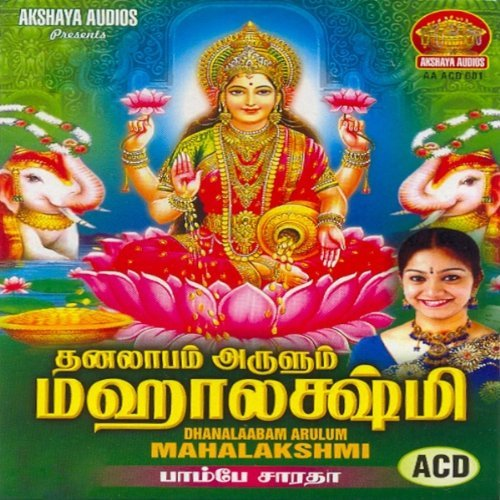 Dhanalaabam Arulum Mahalakshmi By Bombay Saradha Devotional Album MP3 Songs