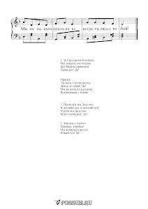 """Песня """"Снегурочка и дети"""" Н. Лукониной: ноты"""