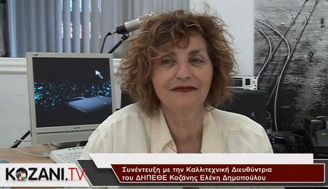 """Η Ελένη Δημοπούλου, για το φεστιβάλ """"ΜΕΡΕΣ ΘΕΑΤΡΟΥ"""" και το ΔΗΠΕΘΕ Κοζάνης. (συνέντευξη)"""
