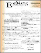 Εκθέτης 8ο τεύχος