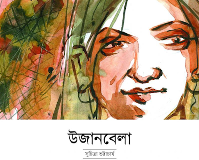 Ujanbela-suchitra-bhattacharya
