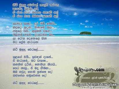Werale muhudu welle mp3 download.