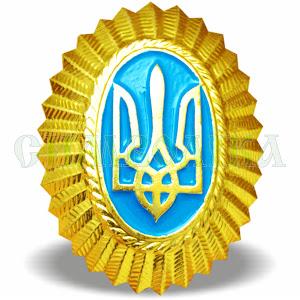 Кокарда офіцерська (С.З.) золота алюмінієва