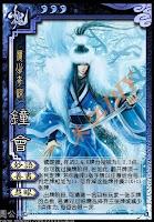 Zhong Hui 3