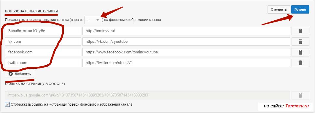 Настройки оформления канала youtube