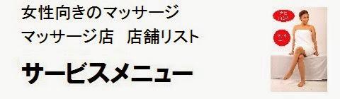 日本国内の女性向きのマッサージ店情報・サービスメニューの画像