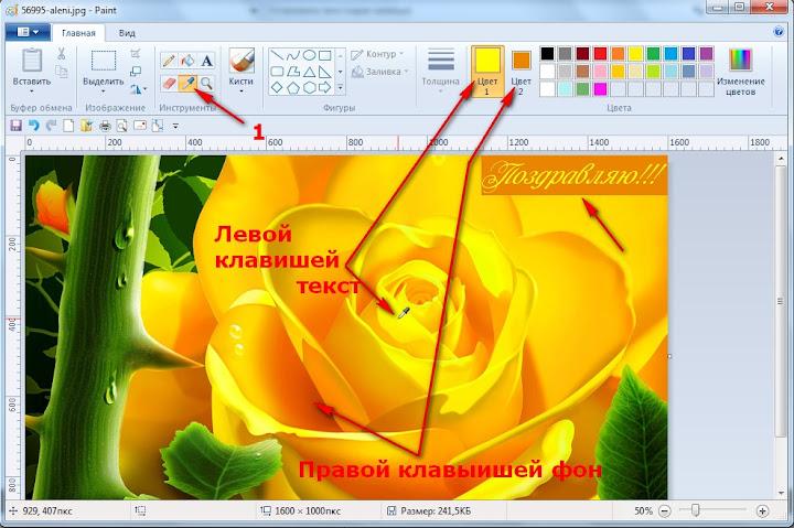 Цвет из рисунка