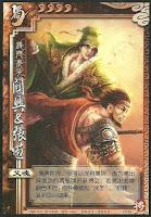 Guan Xing & Zhang Bao