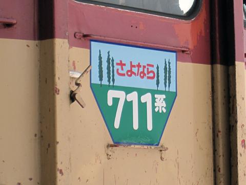 JR北海道 711-210 滝川駅にて その2