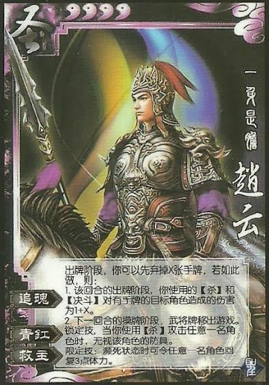 Zhao Yun 8